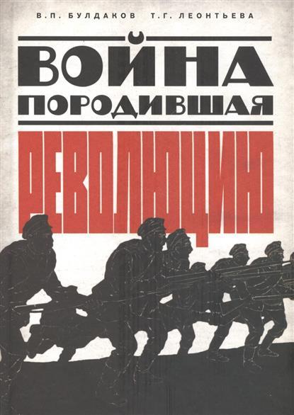 Война, породившая революцию