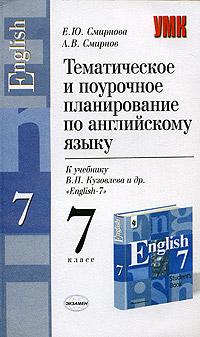 ТиПП по англ. языку 7 кл