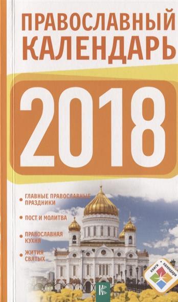 Хорсанд Д. Православный календарь на 2018 год год с афонскими старцами православный календарь на 2018 год