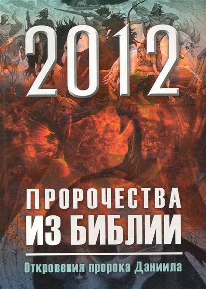 Глаголева О. 2012 Пророчества из Библии Откровения пророка Даниила 43 2012