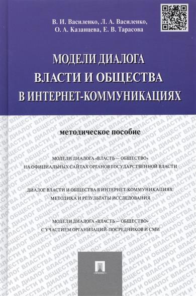 Модели диалога власти и общества в интернет-коммуникациях: методическое пособие