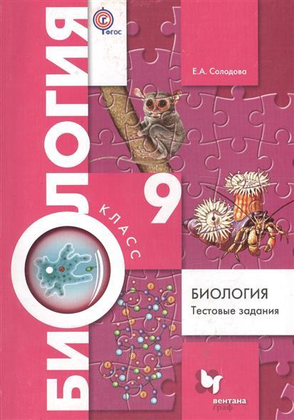 Биология. Тестовые задания. 9 класс. Дидактические материалы