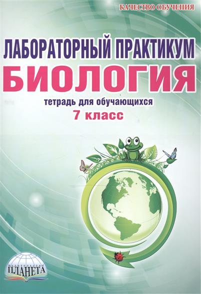 Месникова И., Гренкова Л. Лабораторный практикум. Биология. 7 класс. Тетрадь для обучающихся