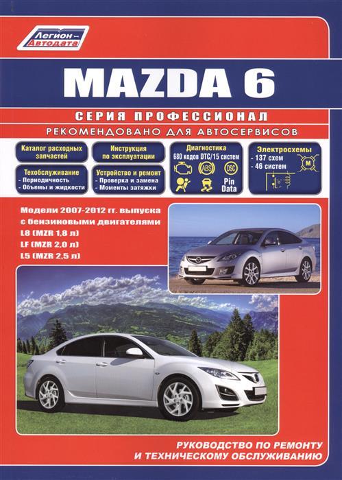 Mazda 6. Модели 2007-2012 гг. выпуска с бензиновыми двигателями L8 (MZR 1,8), LF (MZR 2,0), L5 (MZR 2,5). Руководство по ремонту и техническому обслуживанию. Каталог расходных запасных частей mst726c lf