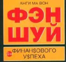 Анги Ма Вон Фэн шуй для финансового успеха ISBN: 9785170316922 цены онлайн