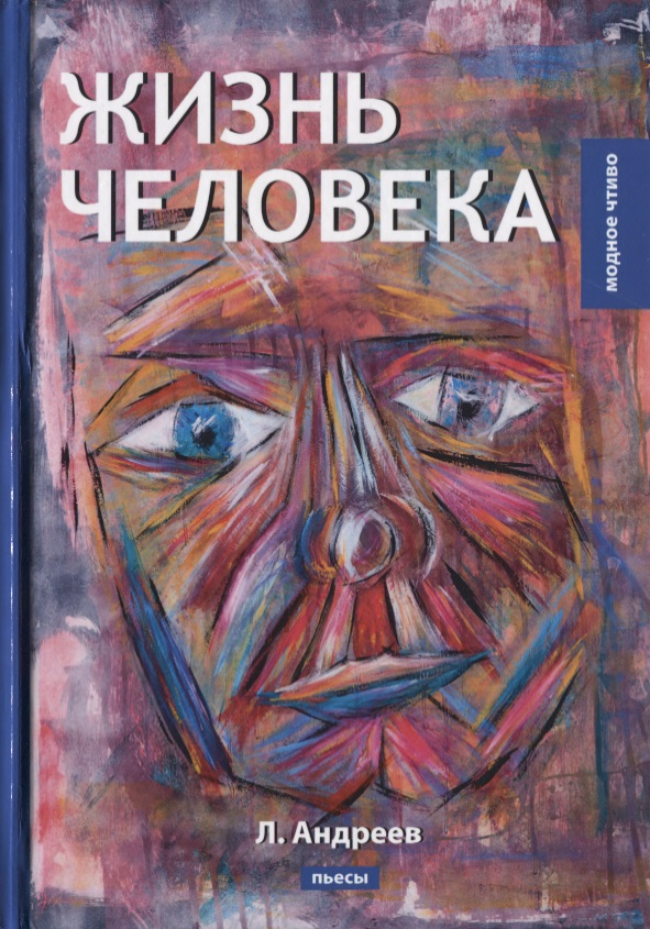 Андреев Л. Жизнь человека. Пьесы с л кабак морфология человека