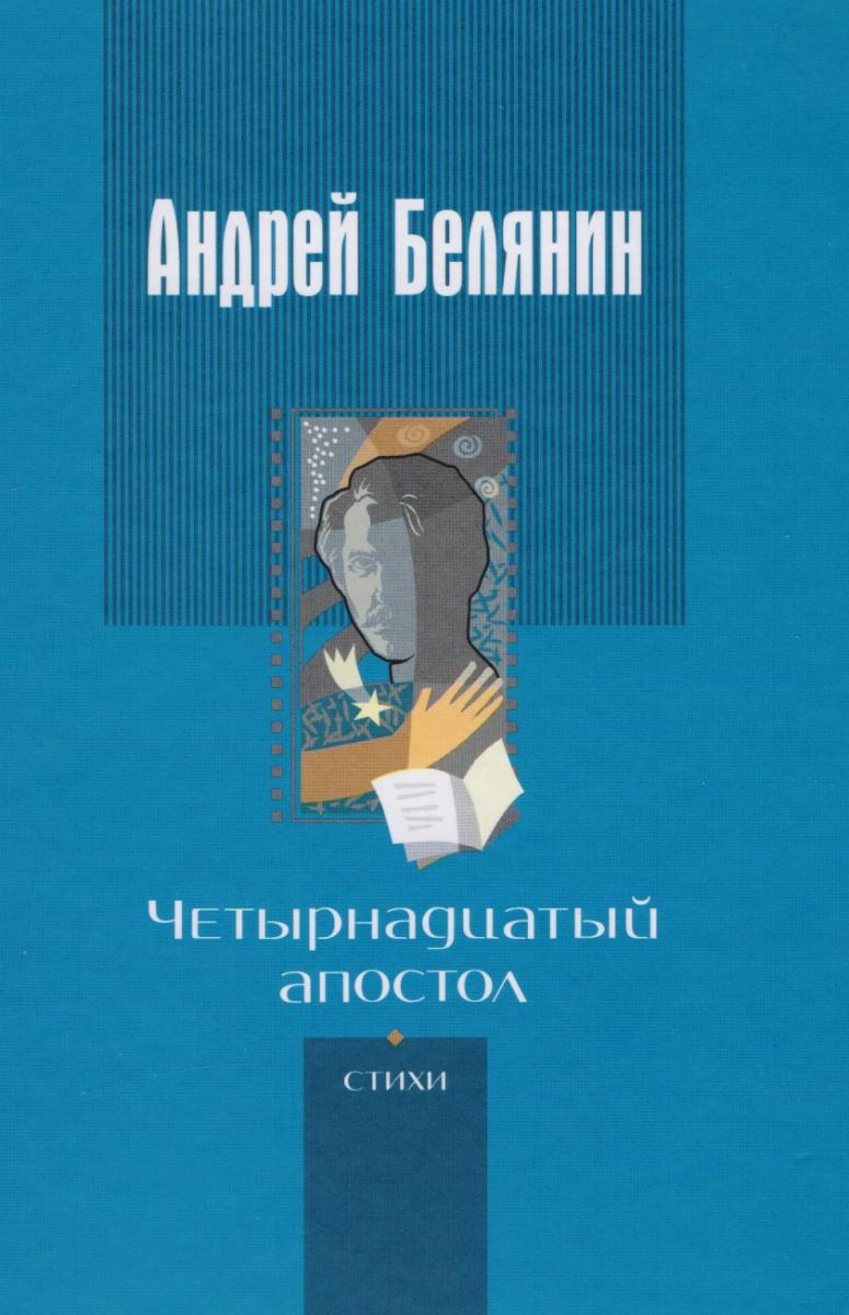 Белянин А. Четырнадцатый апостол машина заглаживающая со 335