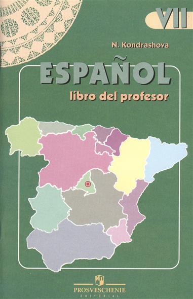Испанский язык. VII класс. Книга для учителя. Пособие для учителя школ с углубленным изучением испанского языка