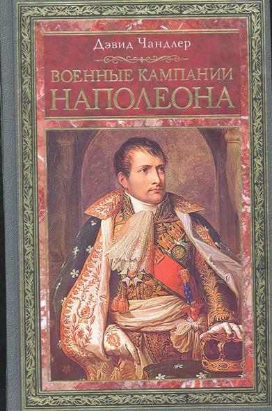 Военные кампании Наполеона Триумф и трагедия завоевателя