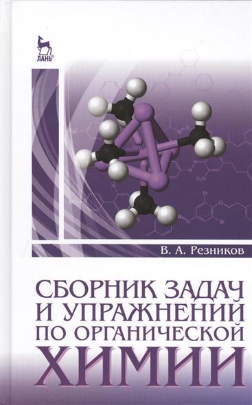 Сборник задач и упражнений по органической химии: Учебно-методическое пособие. Издание второе, стереотипное