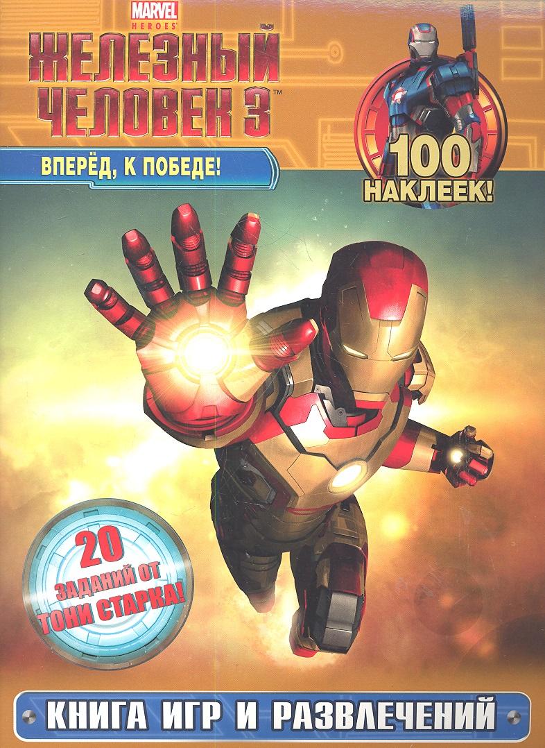 Вперед, к победе! Книга игр и развлечений.100 наклеек майер к большая книга развлечений