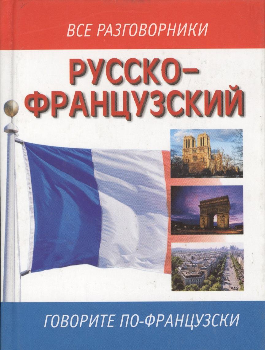 Все разговорники Русско-французский