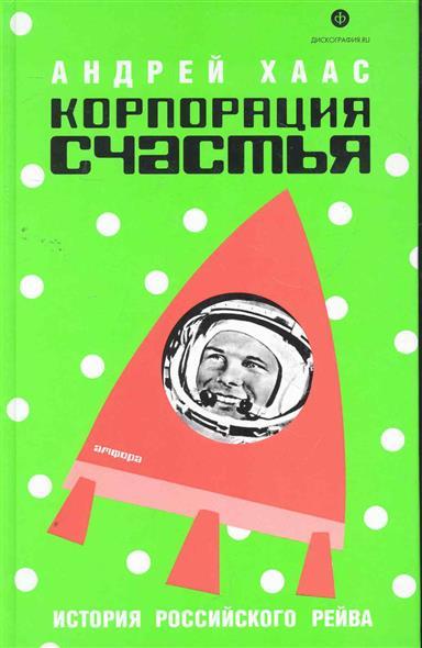 Корпорация счастья История российского рейва