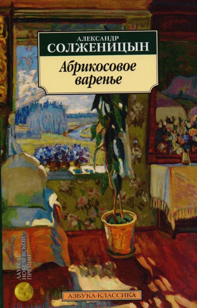 Солженицын А. Абрикосовое варенье Рассказы 90-х г. линия здоровья варенье абрикосовое 360 г