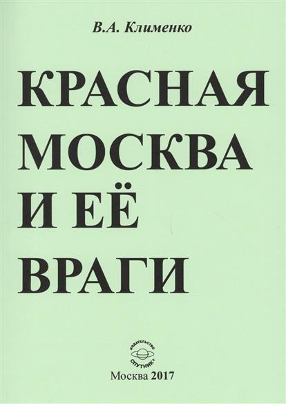 Красная Москва и ее враги