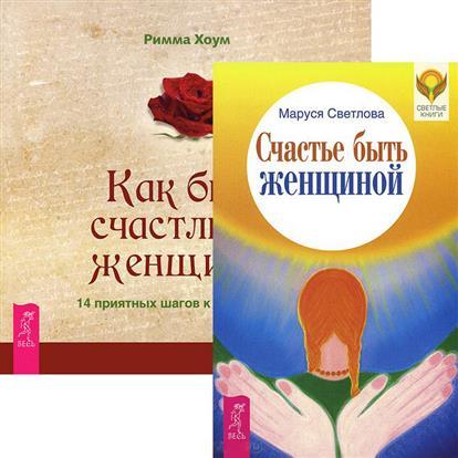 Счастье быть женщиной + Как быть счастливой женщиной (комплект из 2 книг) светлова м счастье быть женщиной