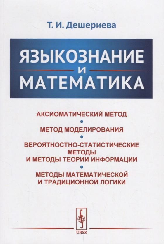 Языкознание и математика