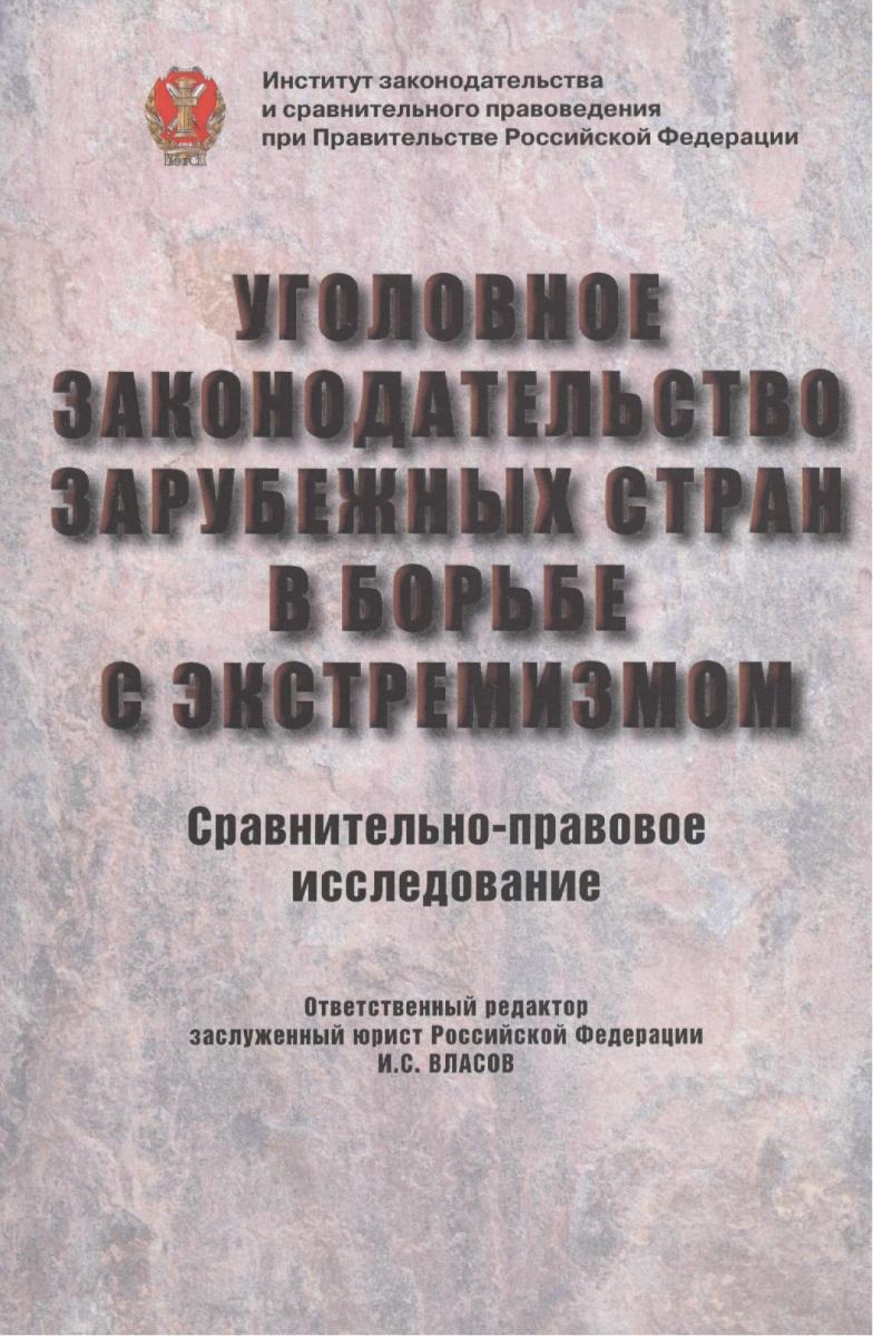 Уголовное законодательство зарубежных стран в борьбе с экстремизмом. Сравнительно-правовое исследование