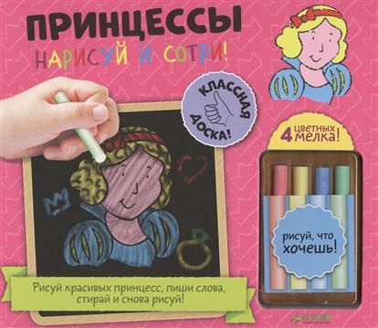 Булычев И. (пер.) Принцессы. Нарисуй и сотри! (+мелки) книги издательство clever нарисуй и сотри динозавры