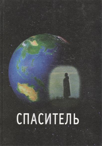 Николаев О. Спаситель