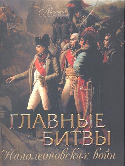 Главные битвы Наполеоновских войн