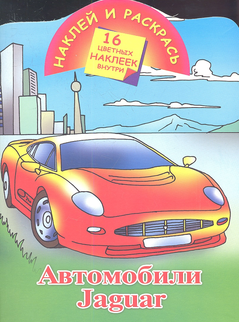 Рахманов А. (худ.) Автомобили Jaguar. 16 цветных наклеек внутри ISBN: 9785170778249 jaguar v j5 61 lx