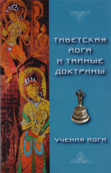 Тибетская Йога и Тайные Доктрины. Том II. Учения Йоги