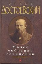 Достоевский Малое собрание сочинений