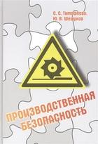 Производственная безопасность: учебное пособие