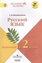 Русский язык. Переходим во 2-ой класс. Учебное пособие