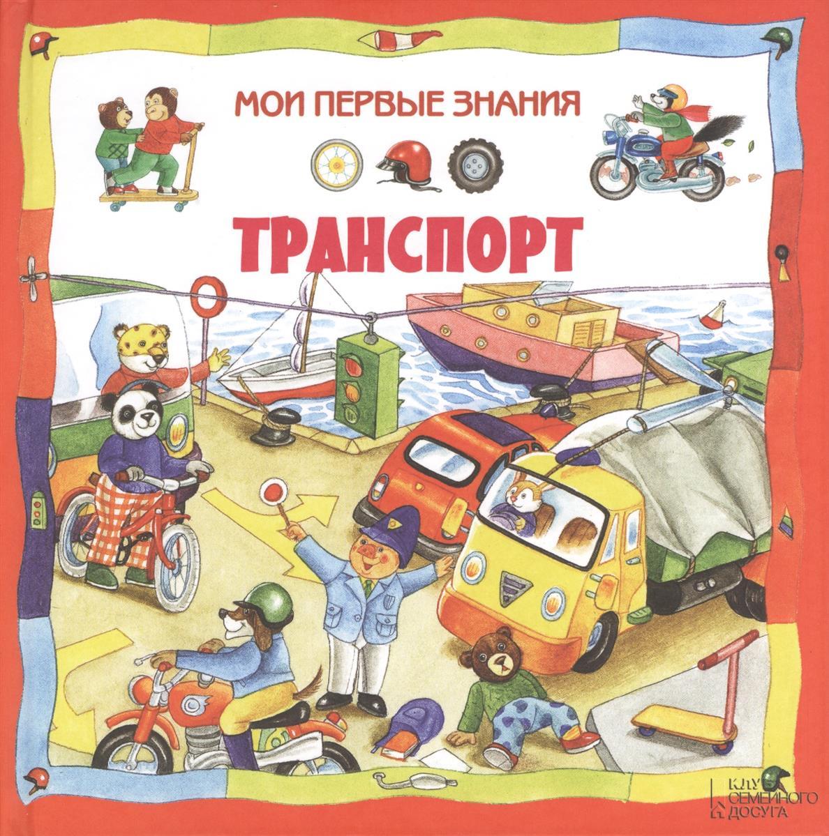 Скляр С. (ред.) Транспорт