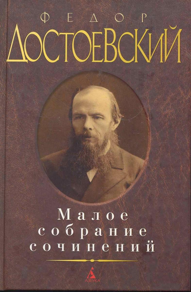 Достоевский Ф. Достоевский Малое собрание сочинений
