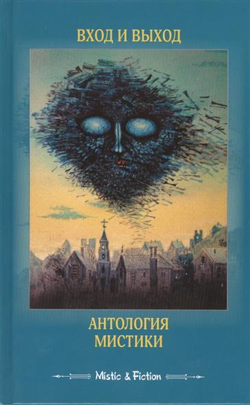 Вход и выход. Антология мистики