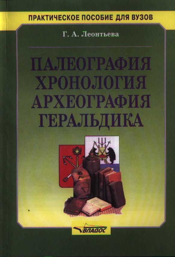 Палеография, хронология, археография, геральдика. Учебное пособие