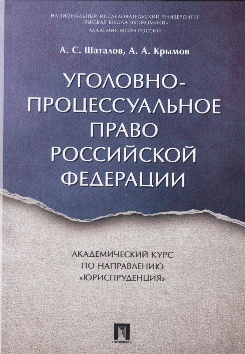 """Уголовно-процессуальное право Российской Федерации. Академический курс по направлению """"Юриспруденция"""""""