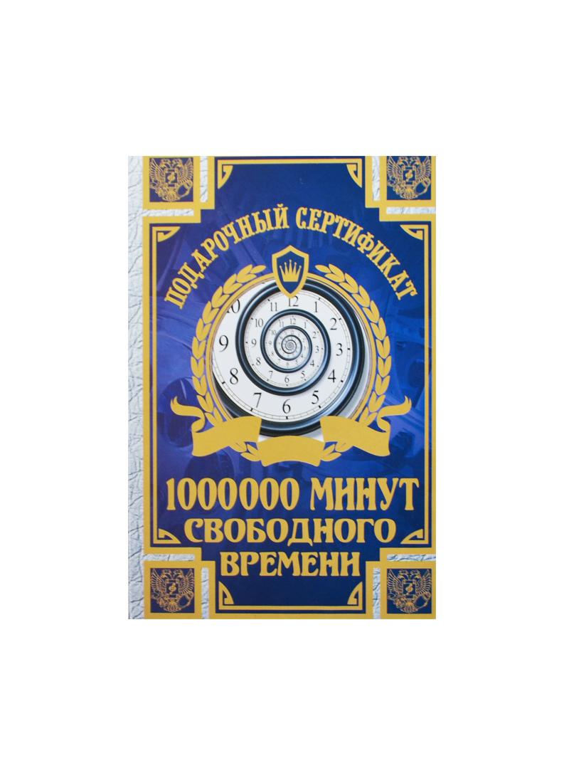 Сертификат на 1000000 минут свободного времени ламинированный 5+0 (SPL000006) (Мастер)
