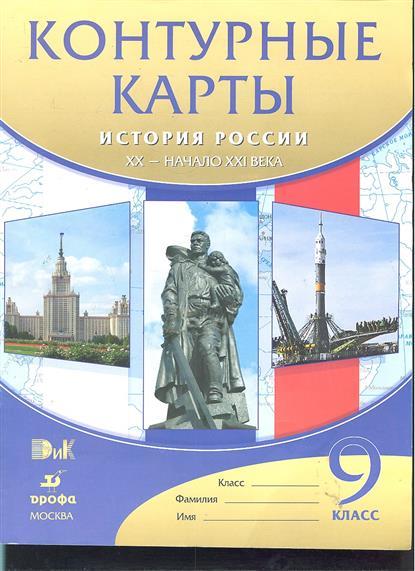 История России 20 - начало 21 в. 9 кл. Контурные карты