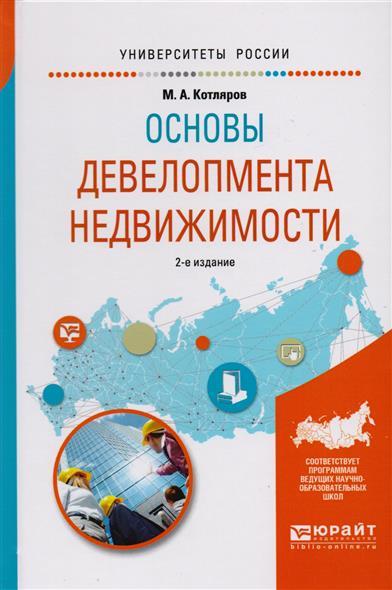 Основы девелопмента недвижимости. Учебное пособие для вузов. 2-е издание