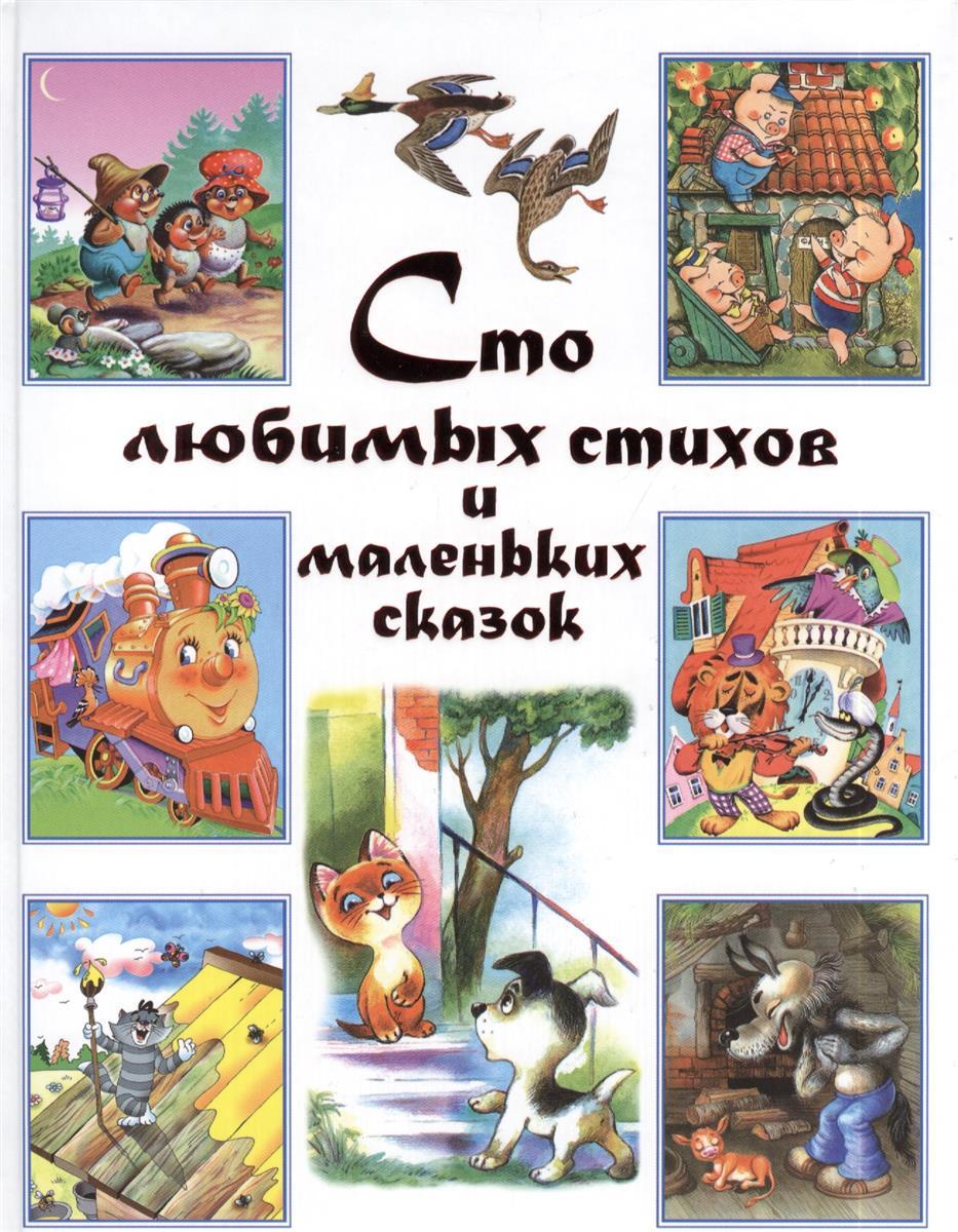 Коненкина Г. (ред.) Сто любимых стихов и маленьких сказок гусарова ред 400 любимых стихов
