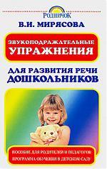 Звукоподражательные упр. для развития речи дошкольников