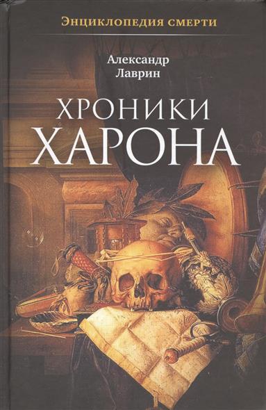 Хроники Харона. Энциклопедия смерти