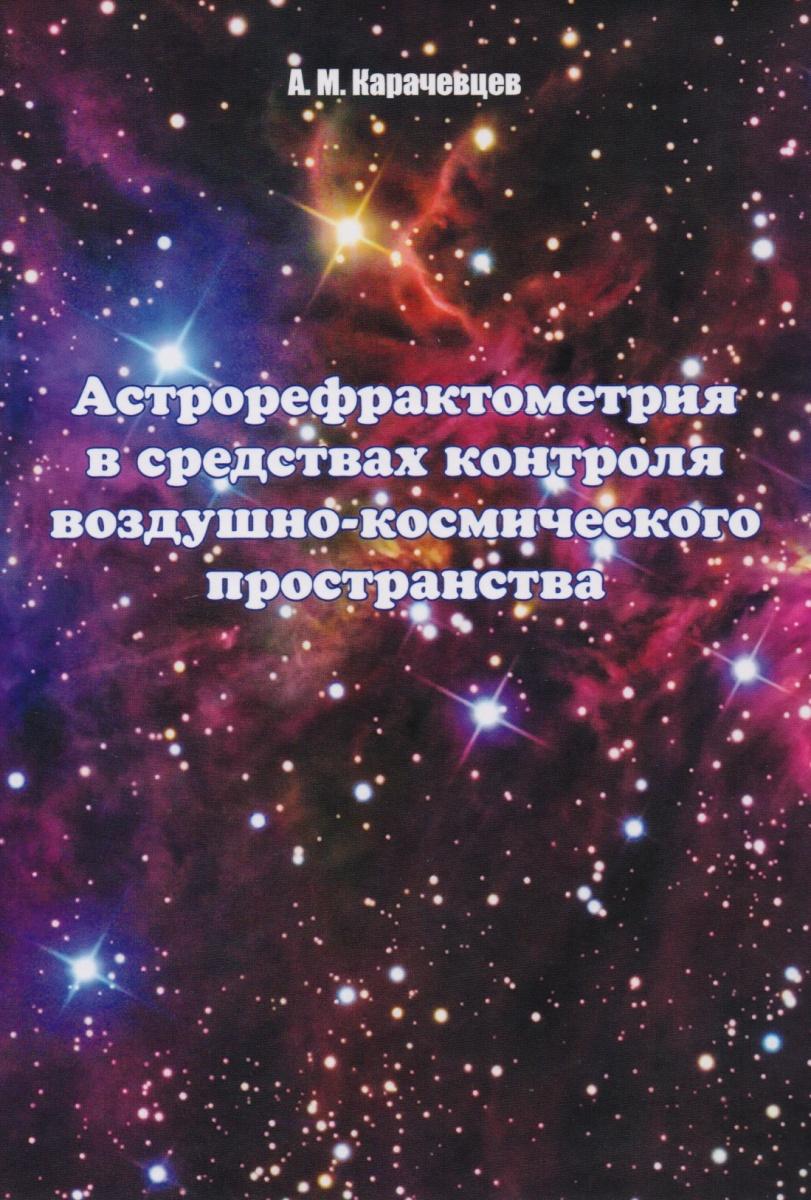 Астрорефрактометрия в средствах контроля воздушно-космического пространства