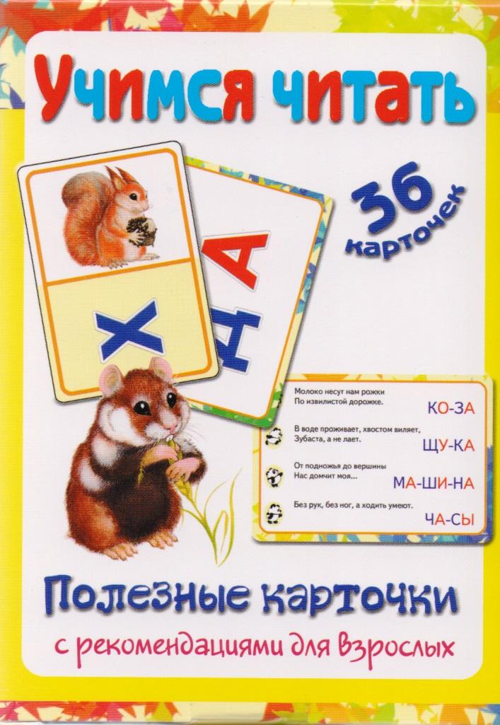 Медеева И. (сост.) Учимся читать. 36 карточек. Полезные карточки с рекомендациями для взрослых