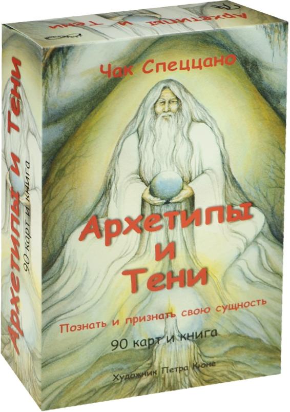 Спеццано Ч. Архетипы и тени набор архетипы и тени