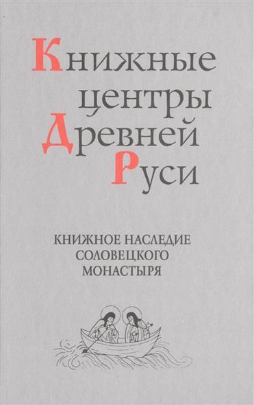 Книжные центры Древней Руси. Книжное наследие Соловецкого монастыря