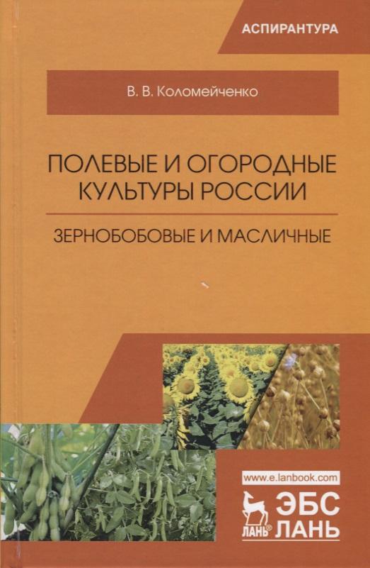 Полевые и огородные культуры России. Зернобобовые и масличные. Монография