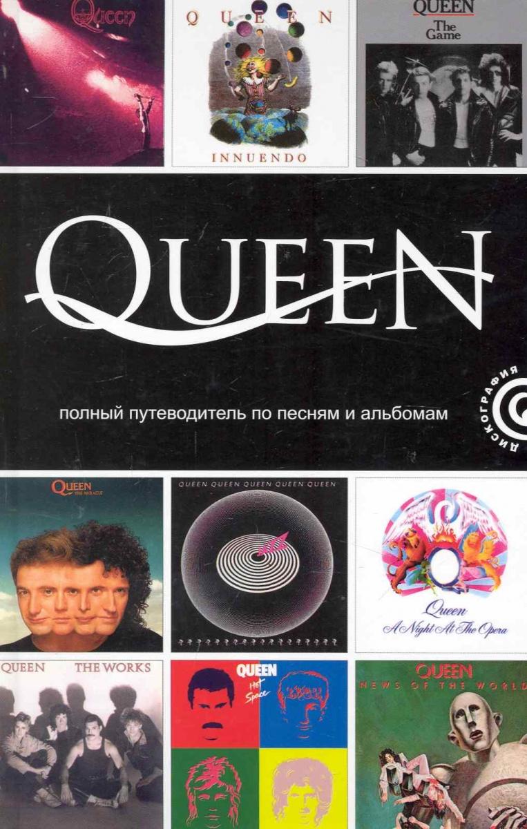 Пауэр М. Queen Полный путеводитель по песням и альбомам