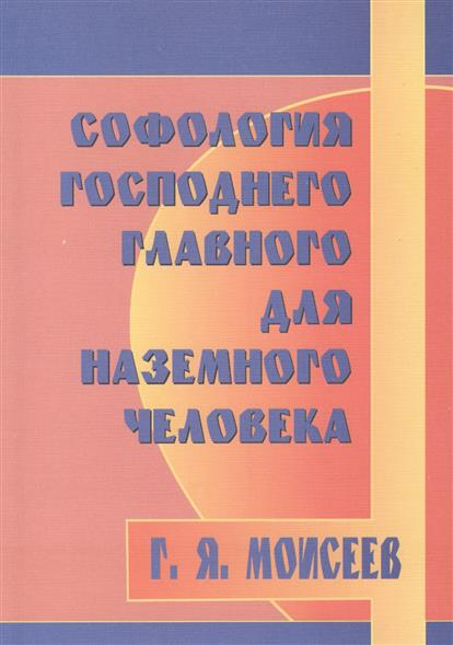 Моисеев Г. Софология Господнего главного для наземного человека нумерология натального гороскопа человека моисеев г я 0189