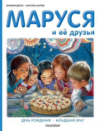 Делаэ Ж., Марлье М. Маруся и ее друзья: День рождения. Младший брат ISBN: 9785170910106 марлье м приключения сони и вани 6 историй