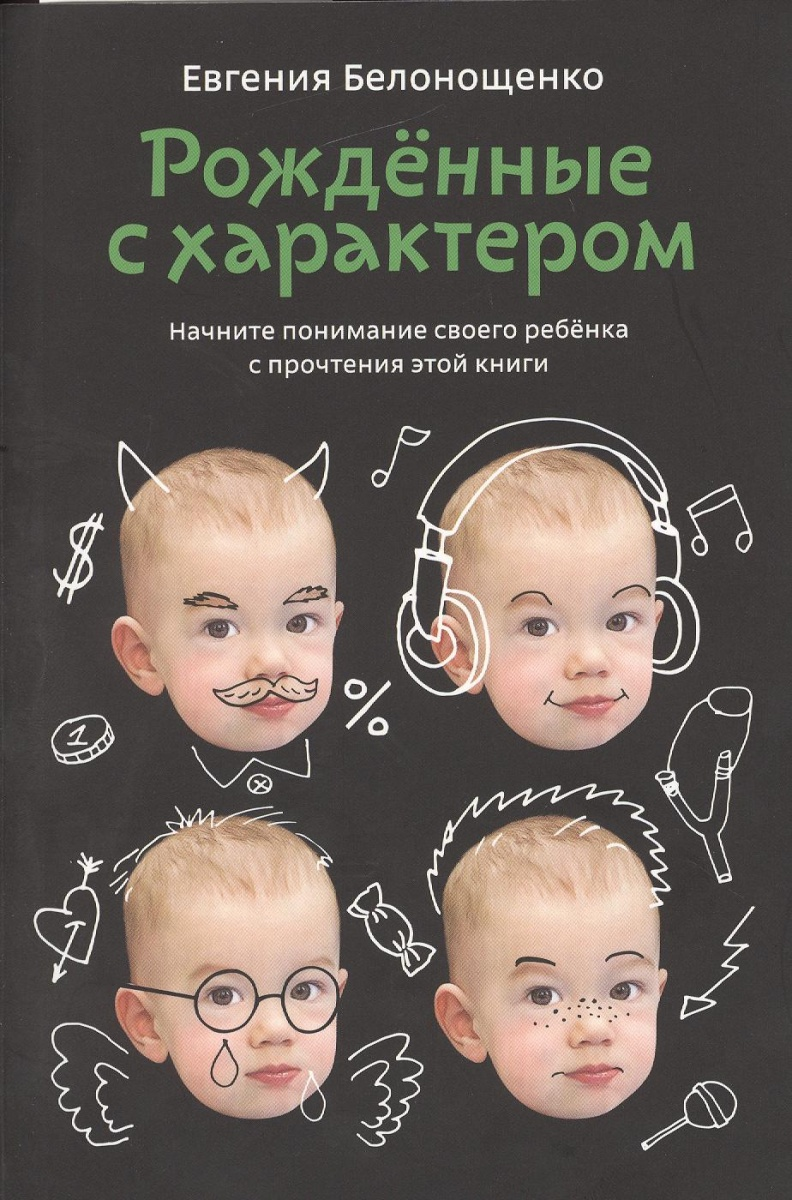 Белонощенко Е. Рожденные с характером евгения белонощенко 0 рожденные с характером